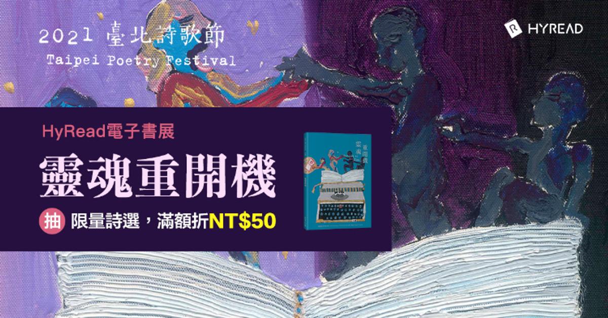 2021臺北詩歌節XHyRead電子書展 靈魂重開機