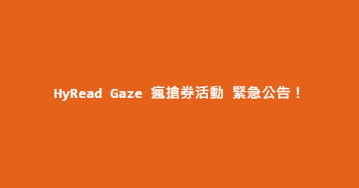 HyRead Gaze 瘋搶券活動 緊急公告!