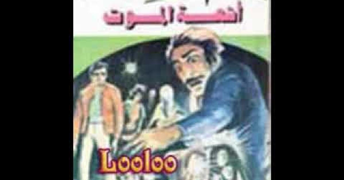 1-اشعة الموت من سلسله ملف المستقبل