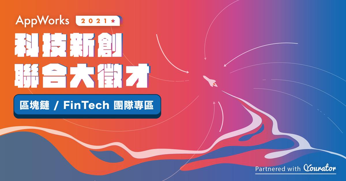 2021 AppWorks x Yourator 科技新創聯合大徵才