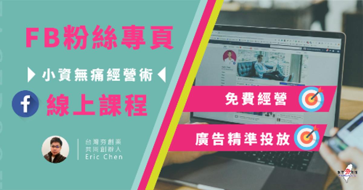 FB粉絲專頁小資無痛經營術—免費經營 X 廣告精準投放 (5月線上課程)