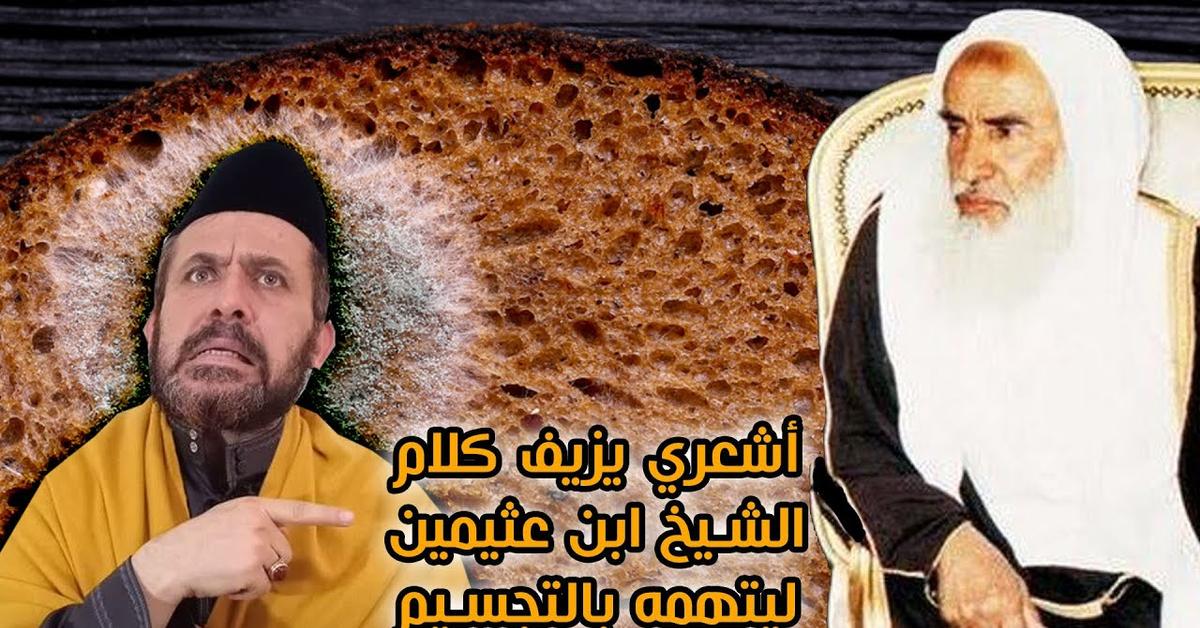 تجني المجسم عبد القادر الحسين على الشيخ ابن عثيمين، تزوير كلامه واقتصاص مقطعه