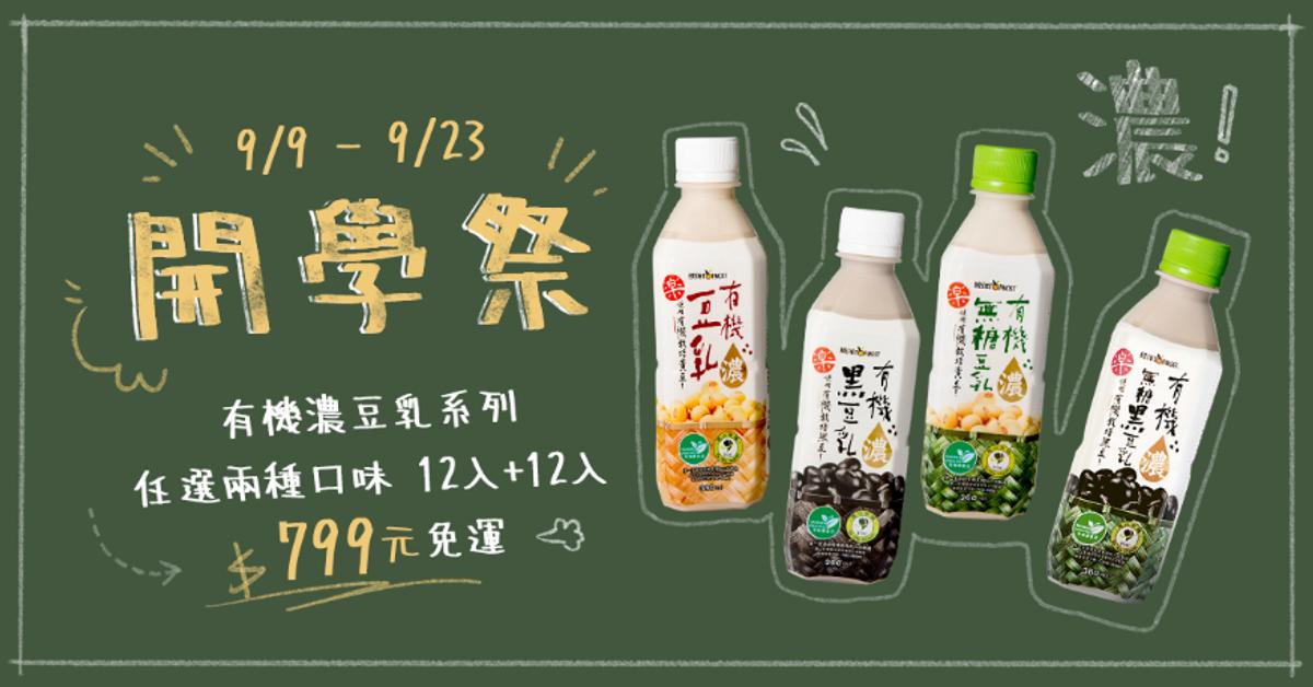 【統洋有機】限時免運口味任選 品嚐台灣最棒有機植物奶